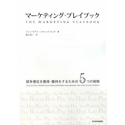 マーケティング・プレイブック―競争優位を獲得・維持をするための5つの戦略 [単行本]