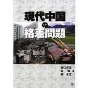 現代中国の格差問題 [単行本]