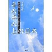 手の平の上の日本―戦後還暦を過ぎて日米相克の歴史を思う [単行本]