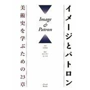 イメージとパトロン―美術史を学ぶための23章 [単行本]