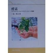 酵素―ライフサイエンスとバイオテクノロジーの基礎(TOKAI LIBRARY) [単行本]