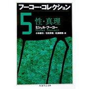 フーコー・コレクション〈5〉性・真理(ちくま学芸文庫) [文庫]
