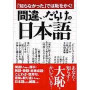 「知らなかった」では恥をかく!間違いだらけの日本語(コスモ文庫) [文庫]
