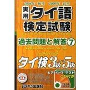 実用タイ語検定試験過去問題と解答3級~5級 7 [単行本]