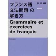 フランス語文法問題の解き方 練習問題集 [単行本]