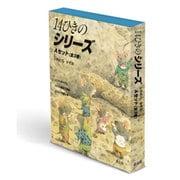 14ひきのシリーズAセット(全3巻) [絵本]