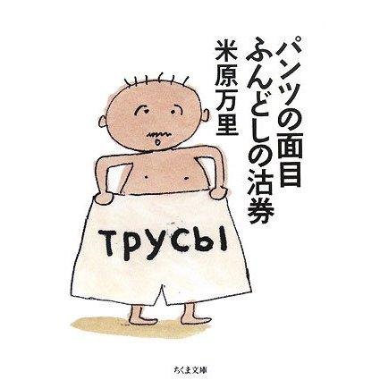 パンツの面目ふんどしの沽券(ちくま文庫) [文庫]