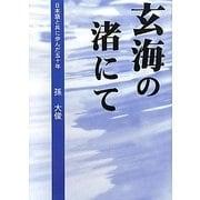 玄海の渚にて―日本語と共に歩んだ五十年 [単行本]