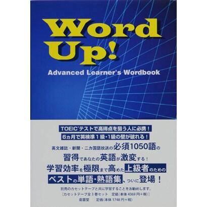 Word Up!―Advanced Learner's Wordbook [単行本]