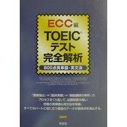 TOEICテスト完全解析 800点英単語・英文法 [単行本]