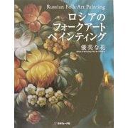 ロシアのフォークアートペインティング―優美な花 [単行本]
