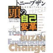 トニー・ブザン頭の自己変革―未来を築く7つのツール [単行本]