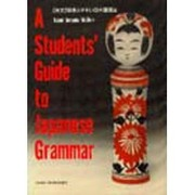 間違えやすい日本語語法 [単行本]