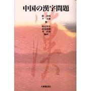 中国の漢字問題 [単行本]