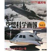空想科学画報〈Vol.1〉原子力潜水艦シービュー号・海底軍艦轟天号 [単行本]