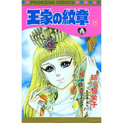 王家の紋章 15(プリンセスコミックス) [コミック]