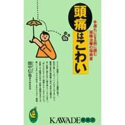 頭痛はこわい―手遅れになる前に読む頭痛治療の指南書(KAWADE夢新書) [新書]