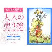 大人の塗り絵POSTCARD BOOK 夏の花の妖精編 [単行本]
