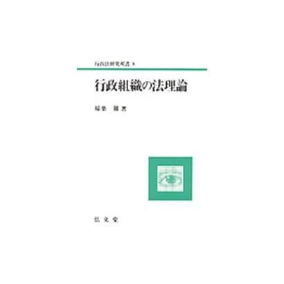 行政組織の法理論(行政法研究双書〈8〉) [全集叢書]