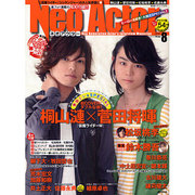 Neo Actor VOL.8(廣済堂ベストムック 147号) [ムックその他]