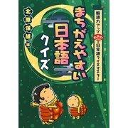 まちがえやすい日本語クイズ―国語力アップ めざせ!日本語クイズマスター [全集叢書]