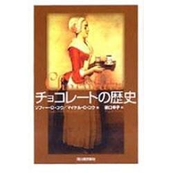 チョコレートの歴史 [単行本]