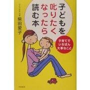 子どもを叱りたくなったら読む本―子育てでいちばん大事なこと [単行本]