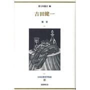 吉田健一 饗宴(日本幻想文学集成〈16〉) [全集叢書]