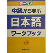 テーマ別 中級から学ぶ日本語ワークブック 改訂版 [単行本]