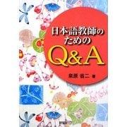 日本語教師のためのQ&A [単行本]