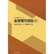 基礎電気回路 2(大学講義シリーズ) [全集叢書]