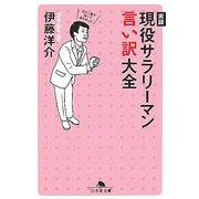 実録 現役サラリーマン言い訳大全(幻冬舎文庫) [文庫]
