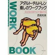アダルト・チルドレン 癒しのワークブック―本当の自分を取りもどす16の方法 [単行本]