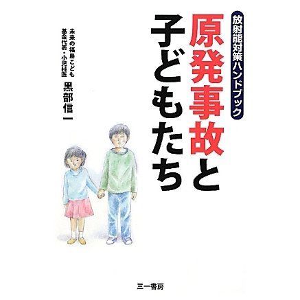 原発事故と子どもたち―放射能対策ハンドブック [単行本]