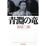 青淵の竜―小説渋沢栄一 [単行本]