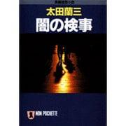 闇の検事(ノン・ポシェット) [文庫]