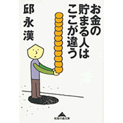 お金の貯まる人はここが違う(知恵の森文庫) [文庫]