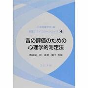 音の評価のための心理学的測定法(音響テクノロジーシリーズ〈4〉) [全集叢書]