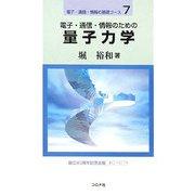 電子・通信・情報のための量子力学(電子・通信・情報の基礎コース〈7〉) [全集叢書]