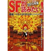 SFが読みたい!〈2010年度版〉発表!ベストSF2009 国内篇・海外篇 [単行本]