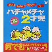 ハチャメチャ2才児―元気な子育て応援シリーズ(Baby-mo Books) [単行本]