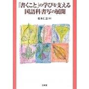 「書くこと」の学びを支える国語科書写の展開 [単行本]