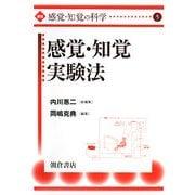 """感覚・知覚実験法(講座""""感覚・知覚の科学""""〈5〉) [全集叢書]"""