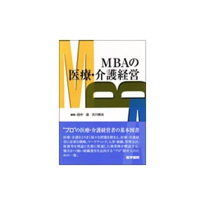MBAの医療・介護経営 [単行本]