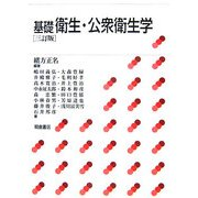 基礎衛生・公衆衛生学 三訂版 [単行本]