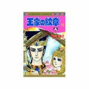 王家の紋章 50(プリンセスコミックス) [コミック]