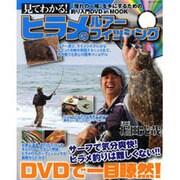 見てわかる!ヒラメのルアーフィッシング-「憧れの一尾」を手にするための釣り入門DVDinMOOK(BIG1 139) [ムックその他]