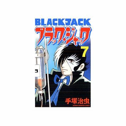 ブラック・ジャック 7 [新装版](少年チャンピオン・コミックス) [コミック]