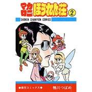 マカロニほうれん荘 2(少年チャンピオン・コミックス) [コミック]