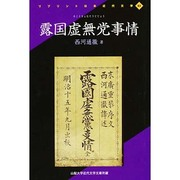 露国虚無党事情(リプリント日本近代文学 83) [全集叢書]